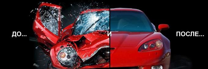 до и после ремонта авто фото